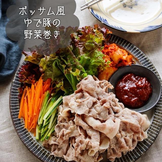 ♡すぐでき!ポッサム風ゆで豚の野菜巻き♡【#豚しゃぶ肉 #簡単レシピ #時短 #韓国料理】