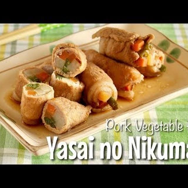 Yasai no Nikumaki (Pork Vegetable Rolls Recipe) | OCHIKERON | Create Eat Happy :)
