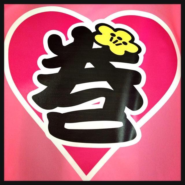 寿司大学ロール巻子です.おはようございます今日は大好きなキティ ちゃん可愛くて癒さ...