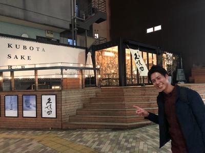 【募集開始】KUBOTA SAKE BAR「久保田と日本酒のペアリング」