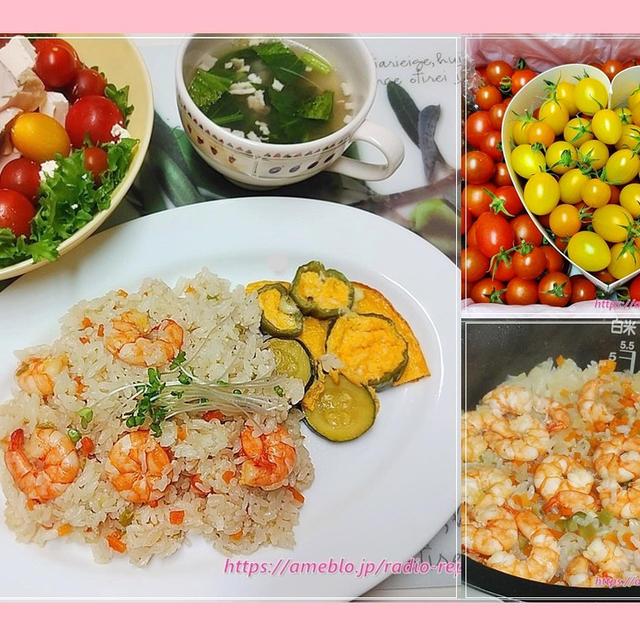 炊飯器で作る「海老ピラフ」美味しすぎるミニトマトのサラダ☆トリアンジュ トマトお取り寄せ!
