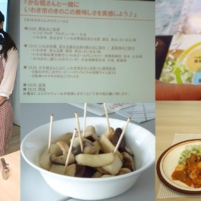 レシピブログ×いわき市の椎茸イベント
