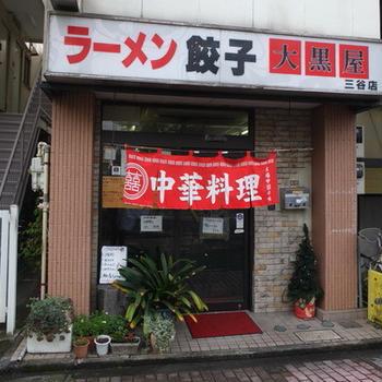 東京・三鷹の老舗中華店「大黒屋」で日替わりランチ