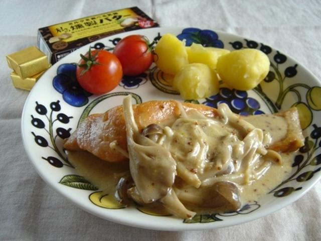 鮭のムニエル マスタードクリームソース