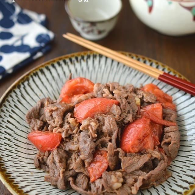 トマトでコクうまさっぱり◎「牛肉とトマトのピリ辛オイスター炒め」