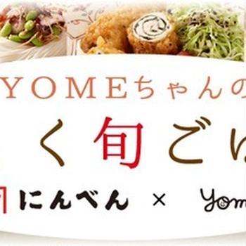 にんべん X YOME 楽しく旬ごはん 始まりました。