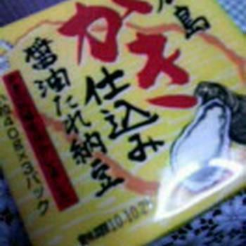広島のかき醤油納豆♪(^-^)/