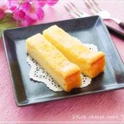 コクうま濃厚♪「スティックチーズケーキ」