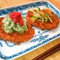 野菜フライのサクッと炙り 2種類のトッピングで ~ おつまみに! by mayumiたんさん