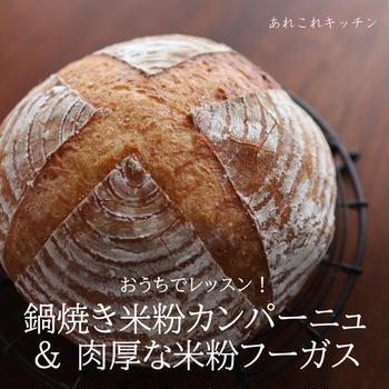 材料と器具について~おうちでレッスン!「鍋焼き米粉カンパーニュ&肉厚な米粉フーガス」