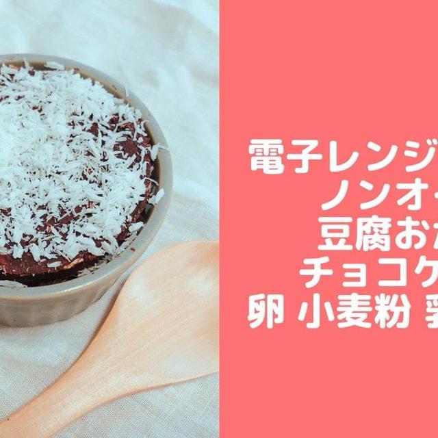 豆腐おからチョコケーキレシピ♪油なし卵なし小麦粉なしチョコなし!電子レンシで簡単