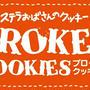 12時~販売♪ステラおばさん ブロークンクッキー