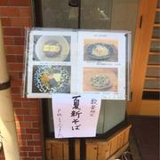 女蕎麦屋酩酊記、戸隠夏新蕎麦きた藤が丘「蕎林」さんで一献