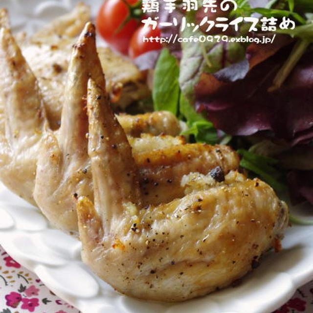 クリスマスに♪鶏手羽先のガーリックライス詰め オーブン焼き