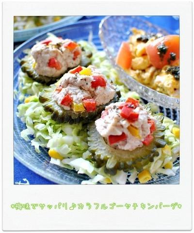 ☆梅味でサッパリ♪カラフルゴーヤチキンバーグ / 5日の朝ごはん☆