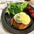 レンジで簡単!アボカドとサーモンのエッグベネディクト♡【#簡単レシピ#朝食】