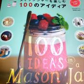 「メイソンジャーを楽しむ100のアイディア」