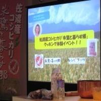 レシピブログ 佐渡産コシヒカリ「朱鷺(トキ)と暮らす郷」体験イベント