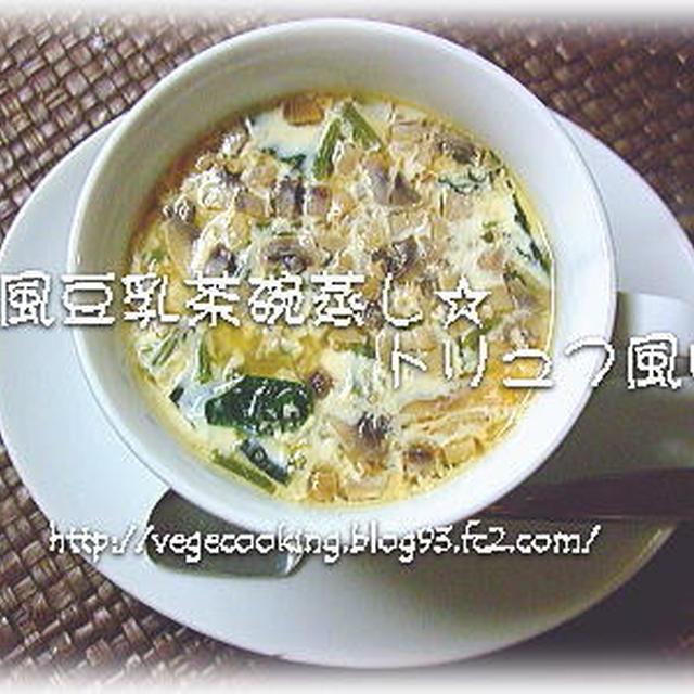 玉子なし☆洋風豆乳茶碗蒸しトリュフ風味