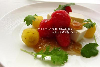 プチトマトの冷製 おしゃれ盛り ふるふるポン酢ジュレで