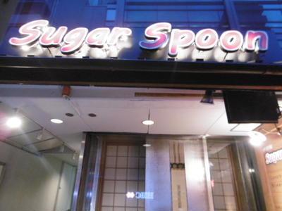 伊酒屋Sugar Spoon@日本橋