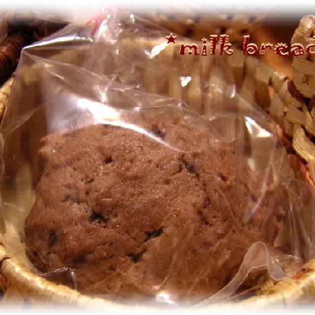 バレンタインレシピ♪ソフトなダブルチョコチャンククッキー