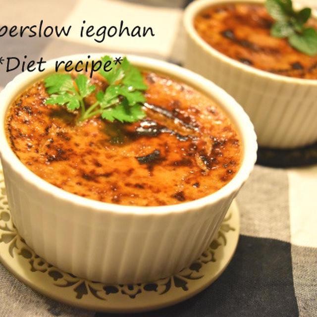 フレンチの前菜風「鶏レバーのブリュレ」フォアグラのブリュレに近づけた濃厚レシピ。