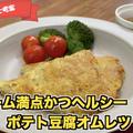 ポテト豆腐オムレツ