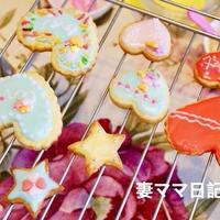 クッキー・アイシング♪ Icing cookies