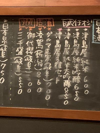 酔い日本酒そろった、sake bar 百蔵さんで一献