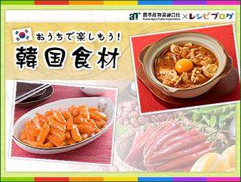 おうちで楽しもう!韓国食材第1弾 家族でワイワイ楽しめるアイデアレシピ