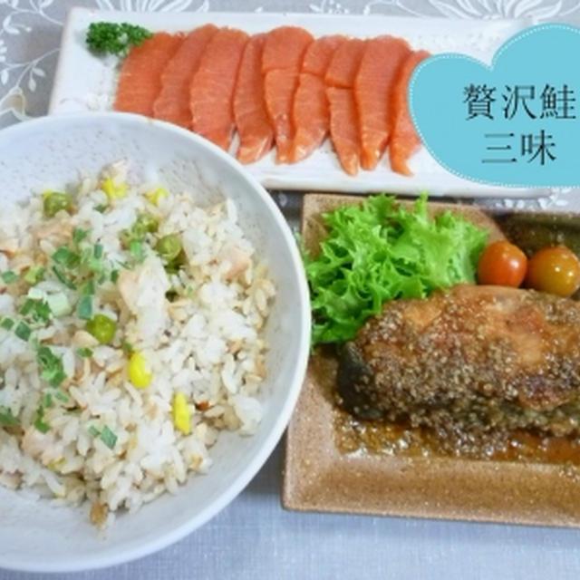 知床の鮭三味♪