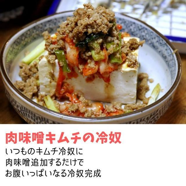 肉味噌キムチ冷奴と鶏とアボカドのマヨチリ炒めで仕事頑張れるお話