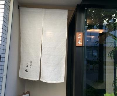 「三木」で和食