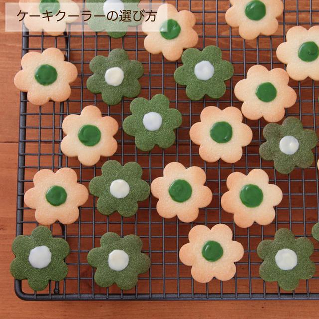 【お菓子作りのコツ】ケーキクーラーの選び方♡