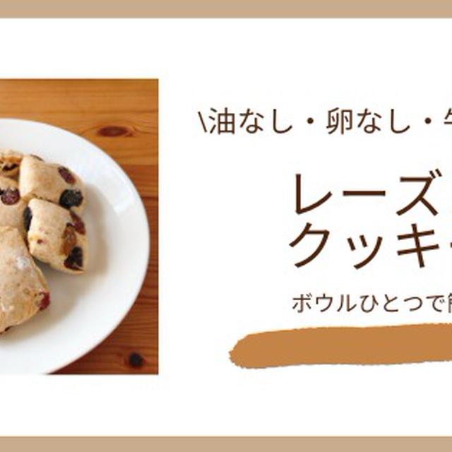 【ノンオイル・幼児食】油・卵・牛乳なし!レーズンクッキーレシピ。ボウルひとつで作れる簡単レシピ