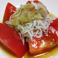 しらす干しとトマトのサラダ<みょうがの風味もプラス>