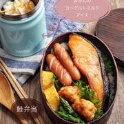 【鮭弁当】と、みかんヨーグルトミルクアイス(スープジャー)