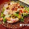 赤大根とツナのサラダ