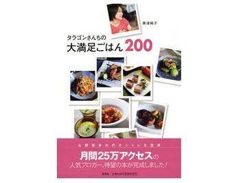 タラゴンさんのお料理本「タラゴンさんちの大満足ごはん200」を抽選で3名様にプレゼント