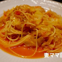 海老とキャベツのトマトスパゲッティ♪ Tomato & Dashi Pasta