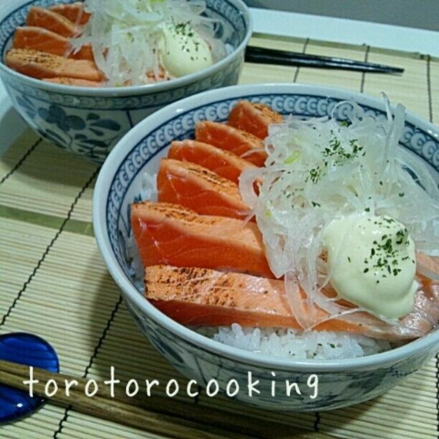 炙りサーモン丼♪