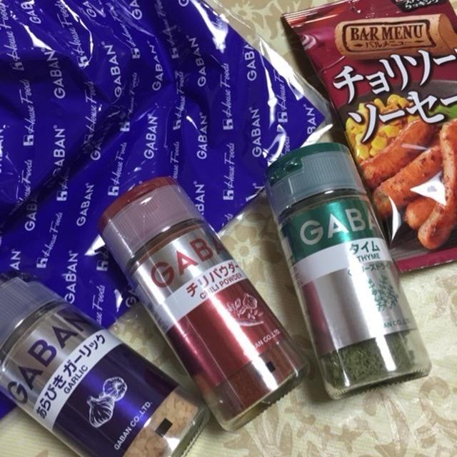 GABAN  【レシピブログの「家バル風おつまみ」レシピモニター参加中】