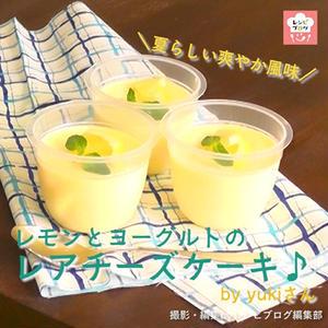 【動画レシピ】爽やかにとろける♪「レモンとヨーグルトのレアチーズケーキ」