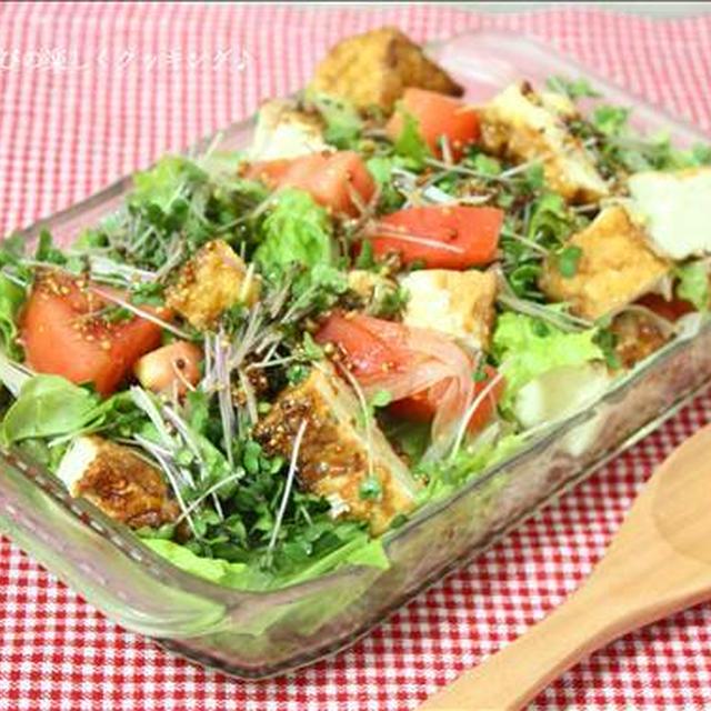 中華ドレッシングde厚揚げと彩り野菜のサラダ