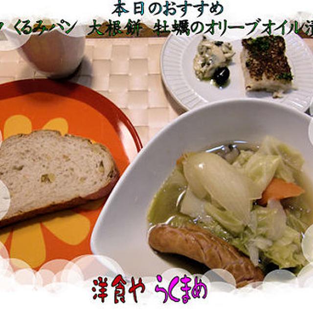 身体に優しいポトフ&クルミパン&大根餅&牡蠣のオリーブオイル漬けの定食♪