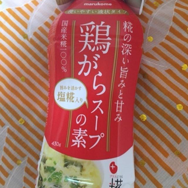 マルコメ♪プラス糀 鶏がら塩糀スープの素で水餃子いり野菜たっぷりスープ(rsp47)