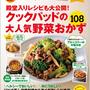 殿堂入りレシピも大公開!クックパッドの大人気野菜おかず108 本日発売!