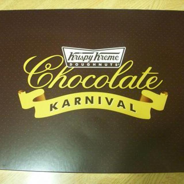 【第83回】チョコレート カーニバルとトマトクリームシチュー