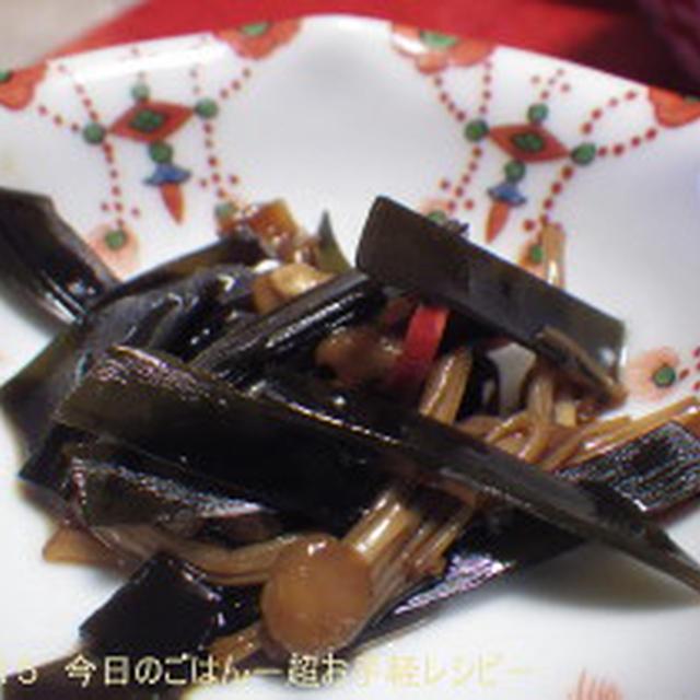 昆布とえのきの佃煮風 レンジでチン♪で(^_-)-☆